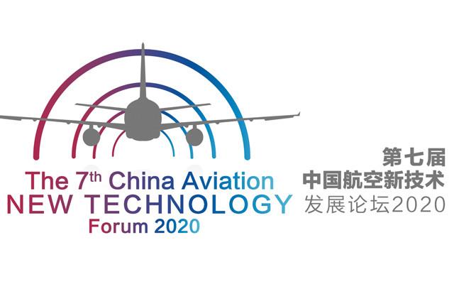 2020第七届中国航空新技术发展论坛