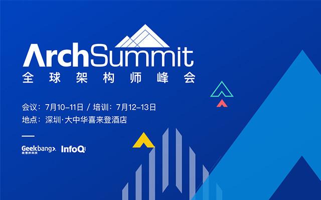 ArchSummit深圳2020|全球架构师峰会