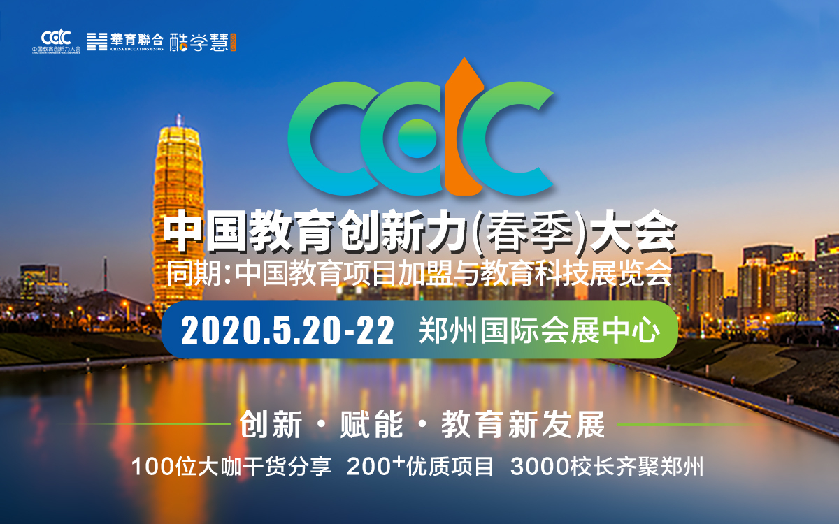 2020中国(郑州)教育加盟展暨中国教育创新力大会