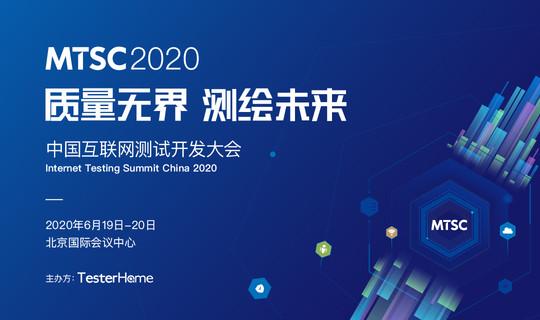 MTSC 2020中国移动互联网测试开发大会