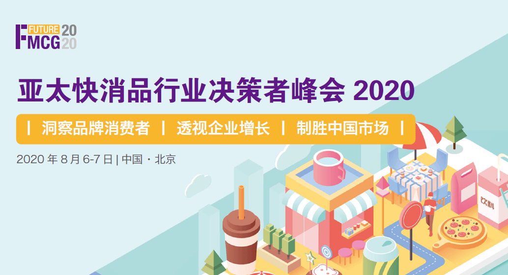 亚太快消品行业决策者峰会2020(Future FMCG 2020 )