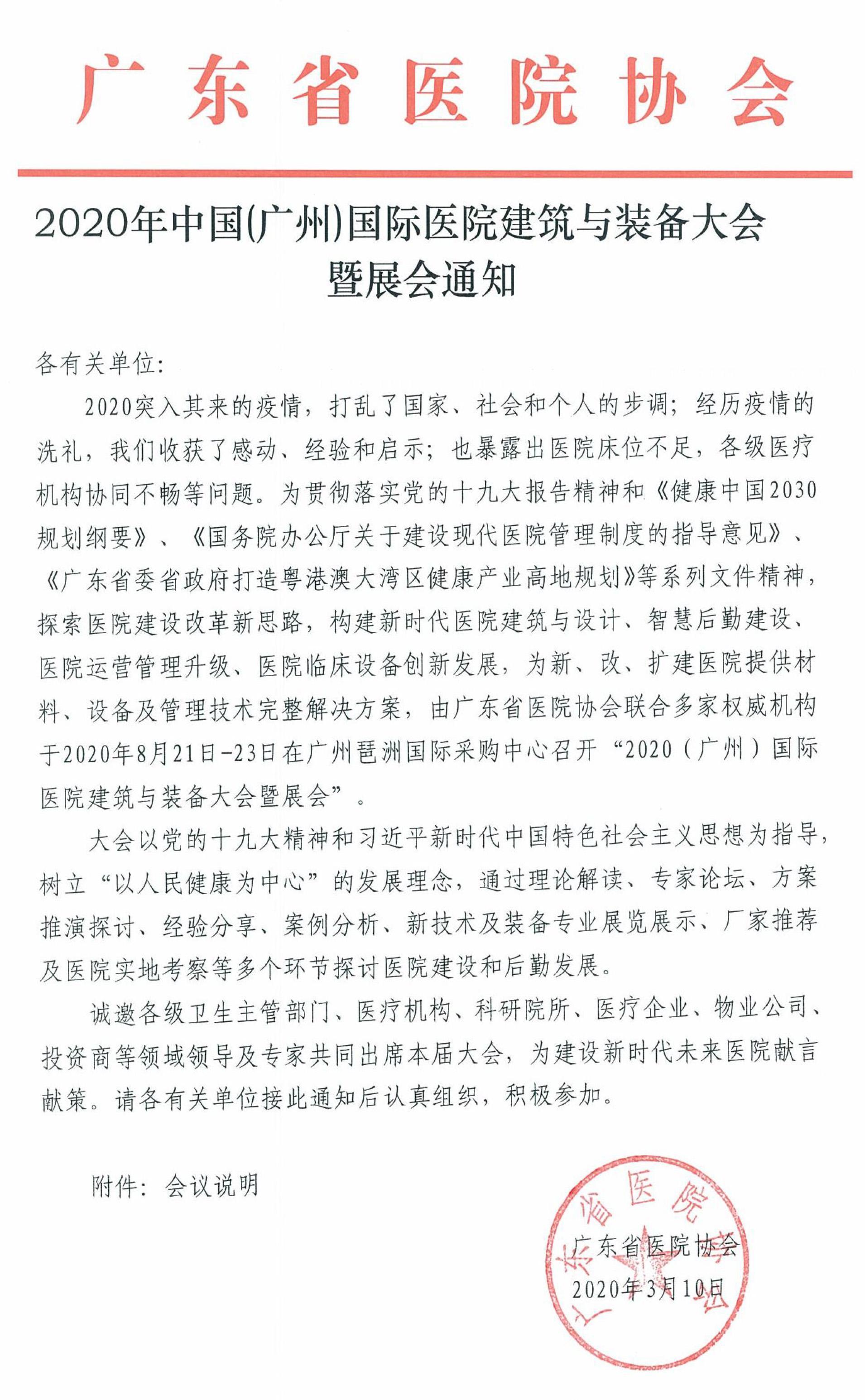 2020中国(广州)国际医院建筑与装备大会暨展会
