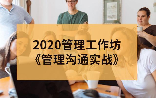 2020管理工作坊《管理沟通实战》-5月成都