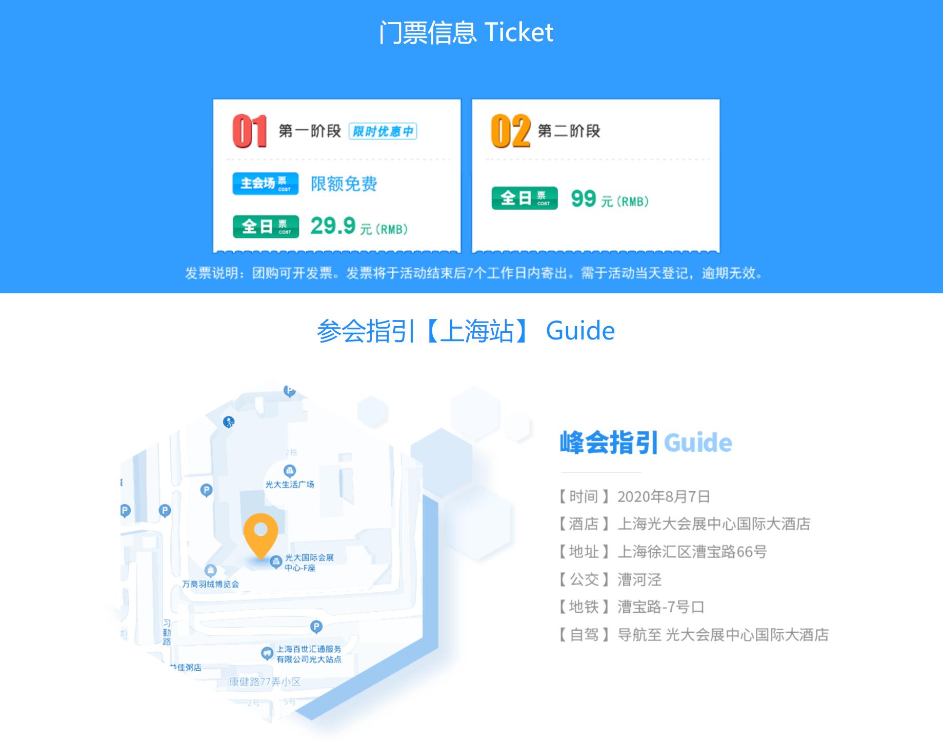 DAMS 2020中國數據智能管理峰會(上海)