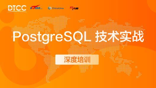 PostgreSQL 技术实战深度培训