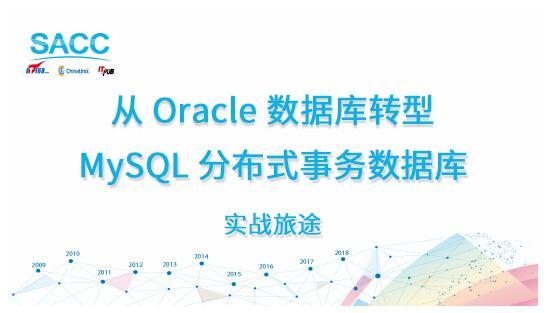 从Oracle数据库转型MySQL分布式事务数据库的实战旅途深度培训(点播课)