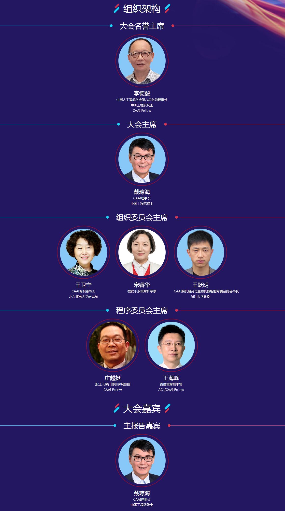 GAITC 2020全球人工智能技术大会
