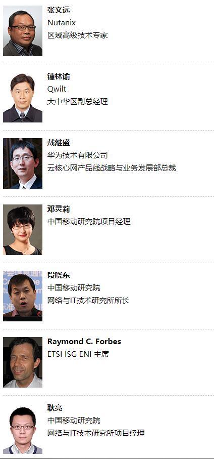 2020中国SDN/NFV/AI大会(北京)
