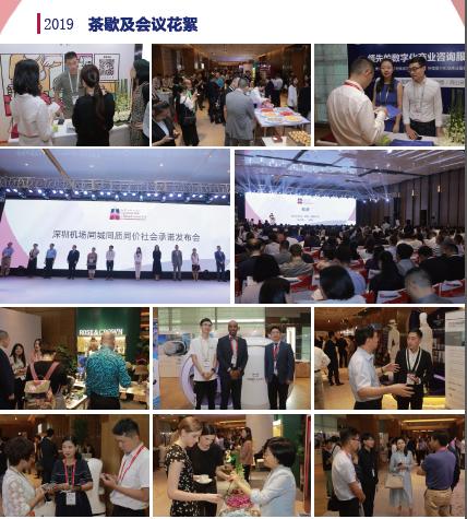 2020第十屆中國機場商業及零售高峰會議 (海口)