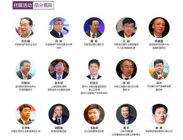 2020第四届中国房地产金融与资产证券化高峰论坛(上海)