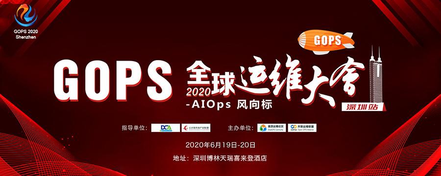 2020第十四届GOPS全球运维大会(6月深圳)
