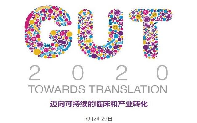 第二届中国肠道产业大会