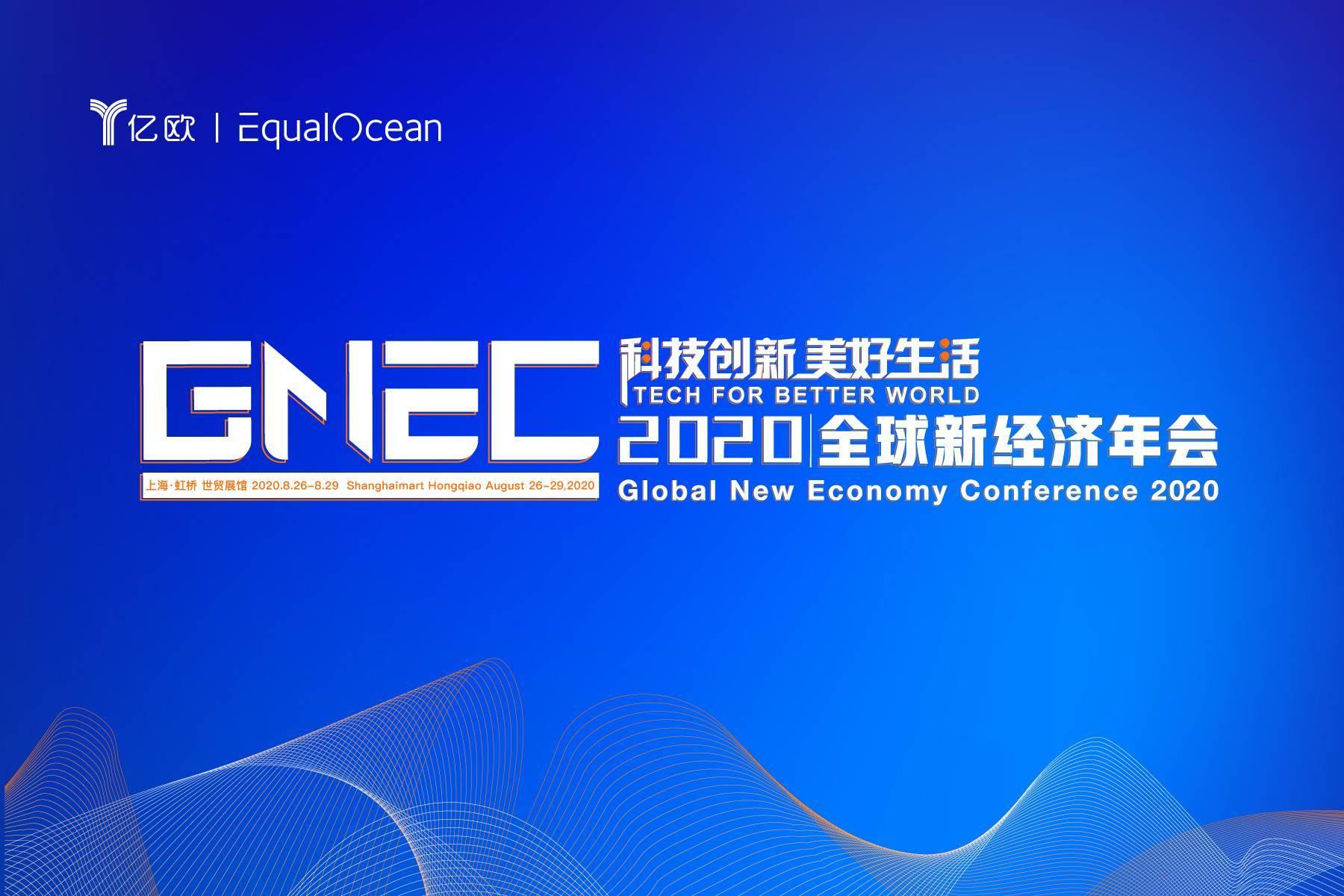 科技创新 美好生活 - 2020全球新经济年会