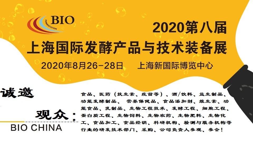 2020第八届上海国际生物发酵产品与技术装备展展览会