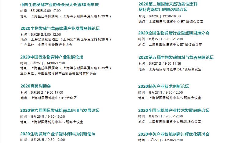2020第八屆上海國際生物發酵產品與技術裝備展展覽會