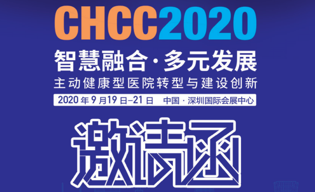 第二十一届全国医院建设大会暨中国国际医院建设、装备及管理展览会(CHCC 2020)