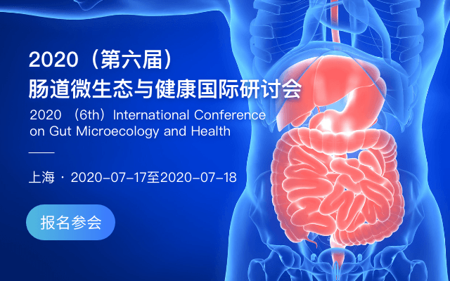 2020(第六届)肠道微生态与健康国际研讨会