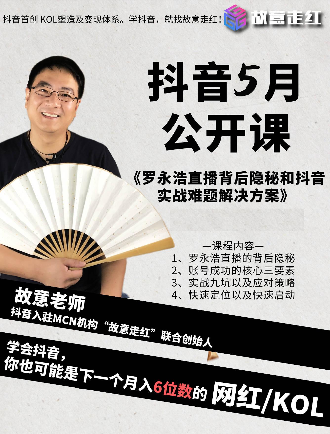 故意走红抖音短视频实战公开课(限时免费)