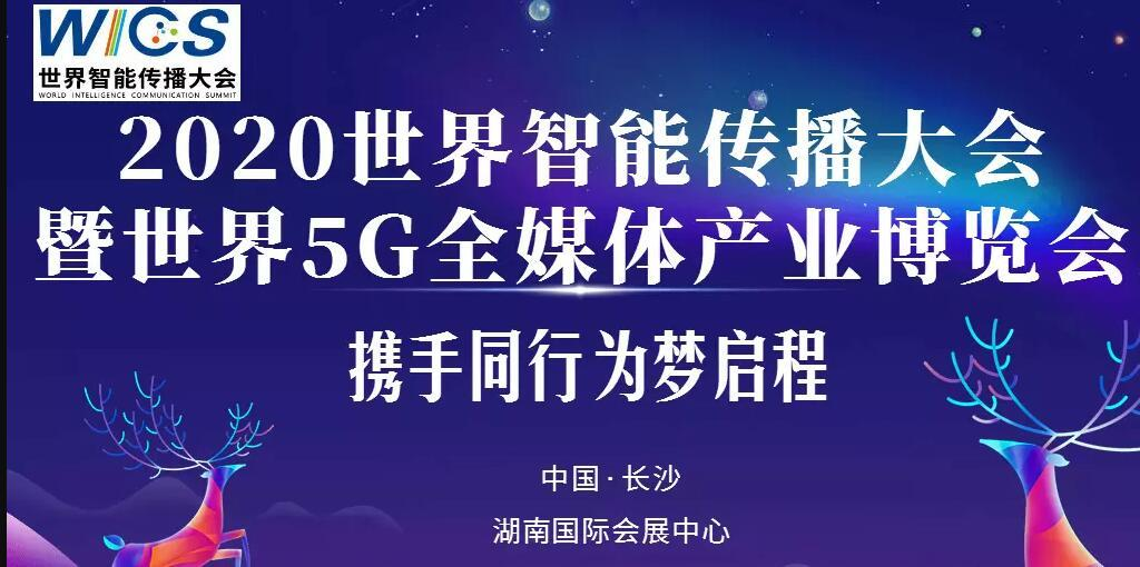 2020世界智能传播大会暨世界5G全媒体产业博览会