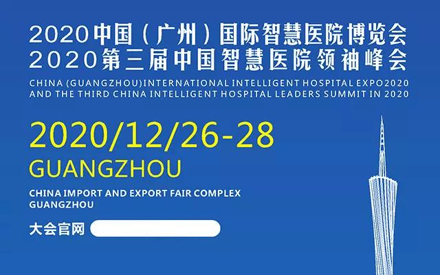 2020中国(广州)国际智慧医院博览会暨第三届中国智慧医院领袖峰会