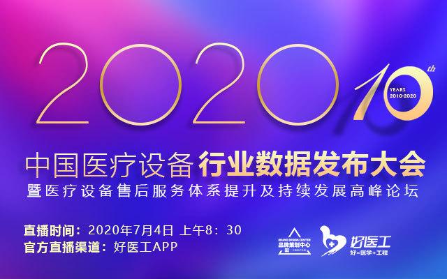 2020年第十届中国医疗设备行业数据发布大会暨医疗设备售后服务体系提升及持续发展线上高峰论坛