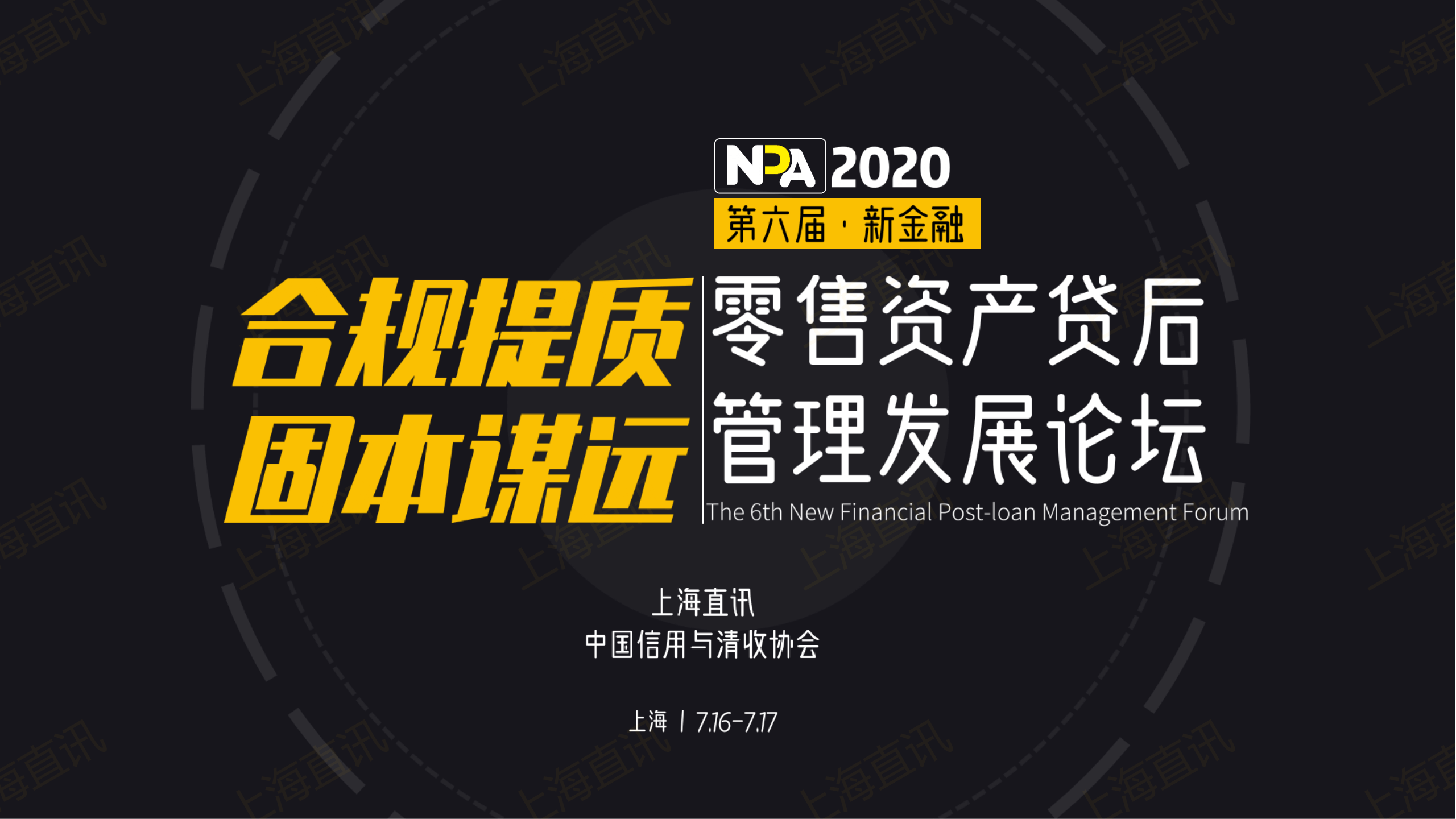 NPA 2020 零售资产贷后管理发展论坛