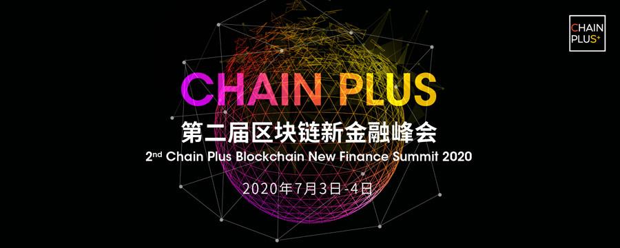 第二屆ChainPlus區塊鏈金融創新峰會