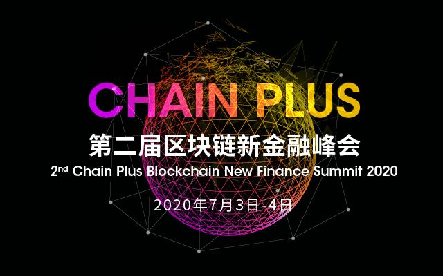 第二届ChainPlus区块链金融创新峰会