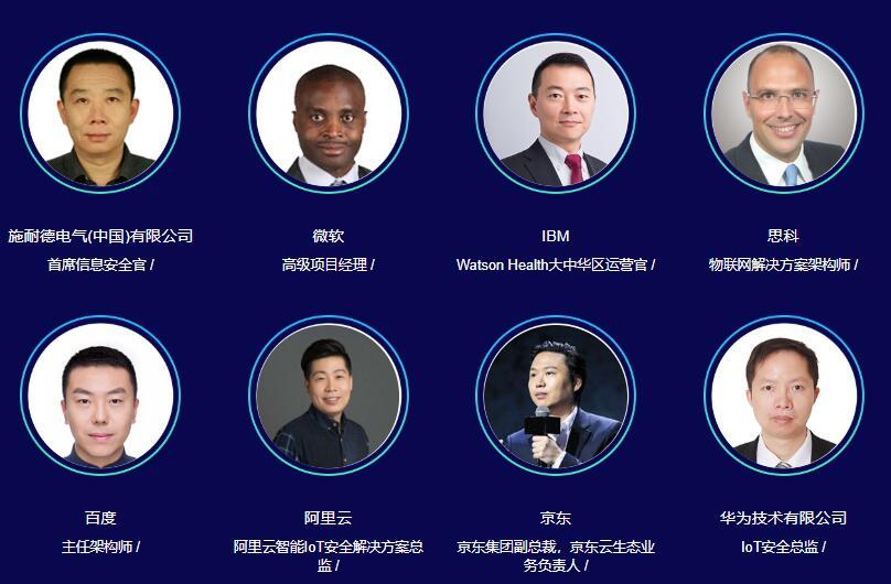 WISS 2020第三届世界物联网安全峰会(北京)