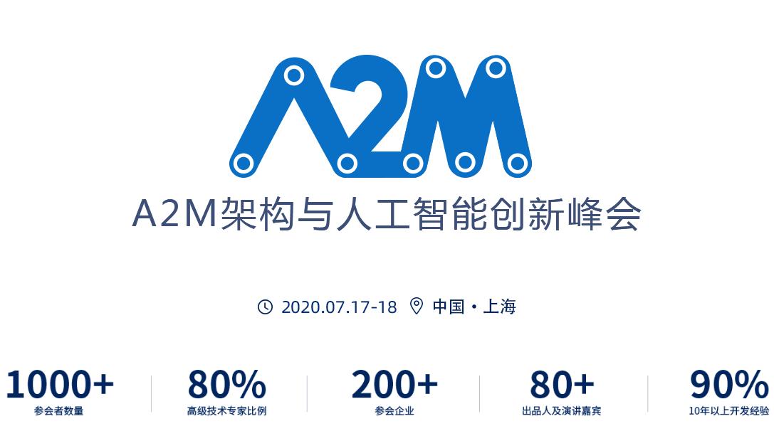 2020 A2M架构与人工智能创新峰会