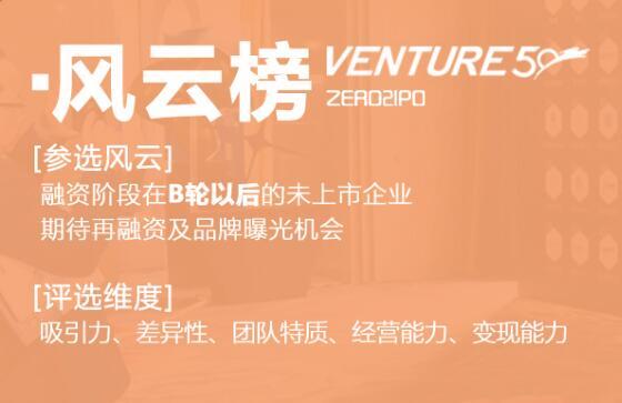 2020中國高成長企業CEO峰會&第十五屆中國最具投資價值企業50強評選