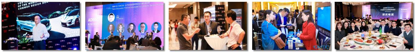 2020ADMIC汽车行业数字化&营销创新峰会
