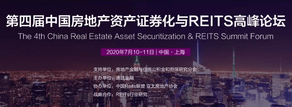 2020第四届中国房地产资产证券化与REITs高峰论坛