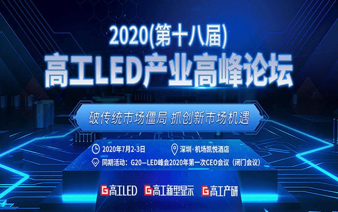 2020(第十八届)高工LED产业高峰论坛