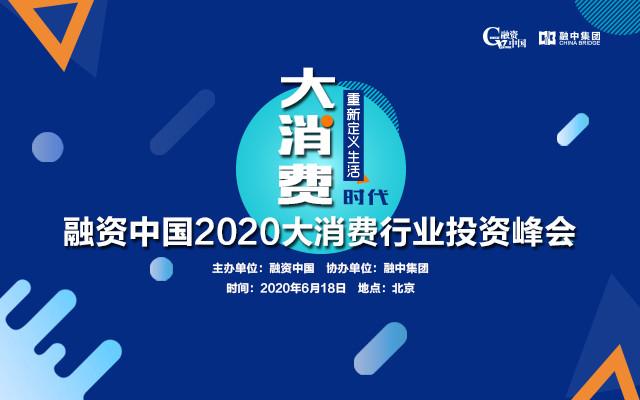 融资中国2020大消费行业投资峰会618·北京