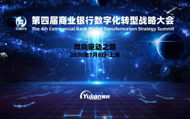 2020第四届商业银行数字化转型战略大会(上海)