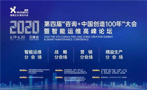"""第四届""""咨询+中国创造100年""""大会暨智能运维高峰论坛"""