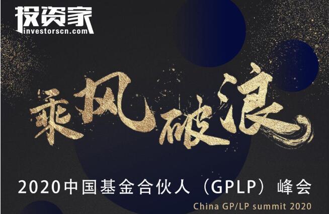 乘风破浪·投资家网2020中国基金合伙人(GPLP)峰会