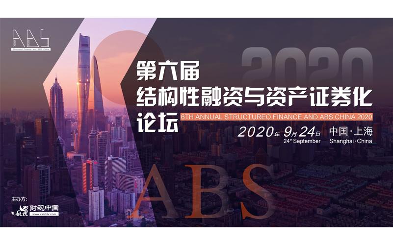 第六届结构性融资与资产证券化论坛2020