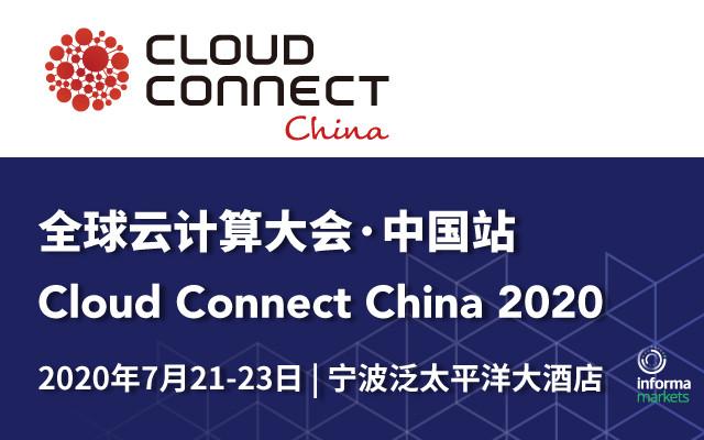 第八届全球云计算大会·中国站(宁波)Cloud Connect China 2020