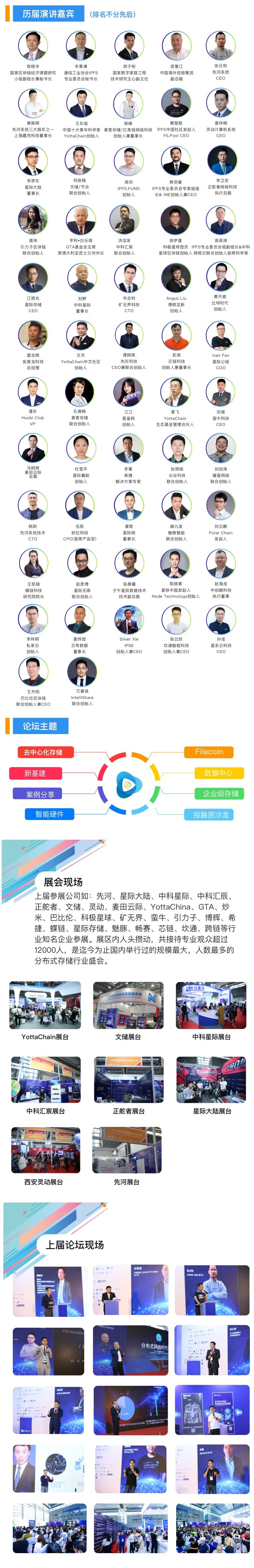 2020第三届深圳分布式存储行业大会暨展览会
