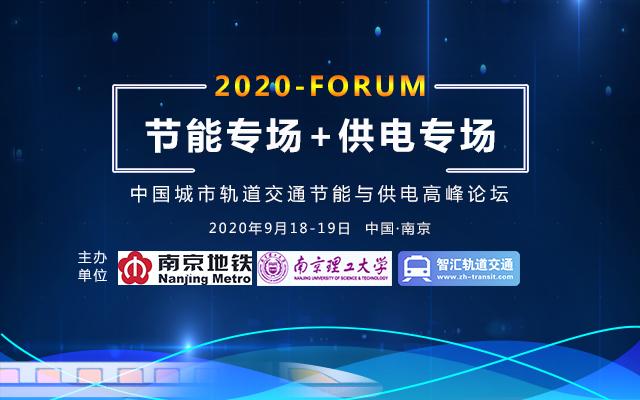 2020年中国城市轨道交通节能与供电高峰论坛
