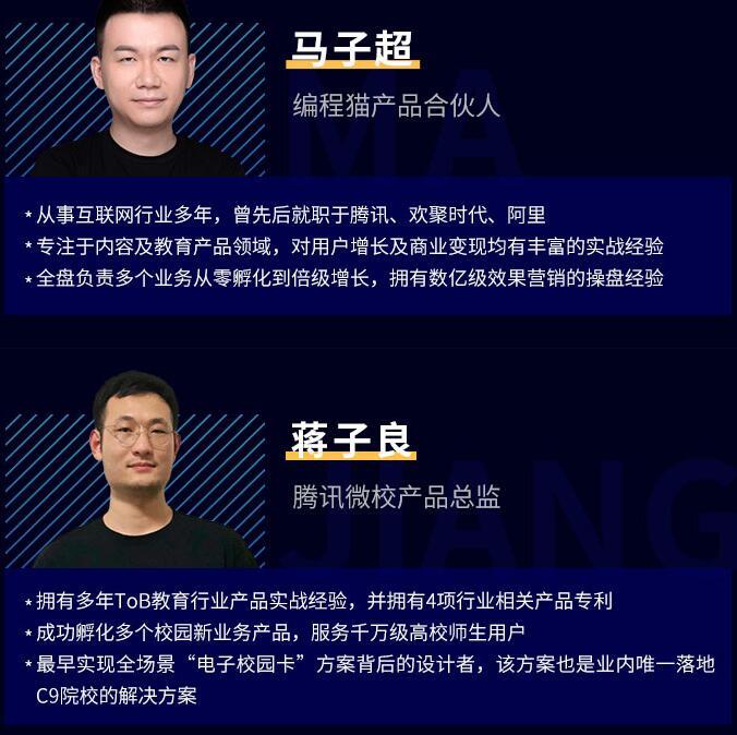 2021產品經理大會(深圳站)