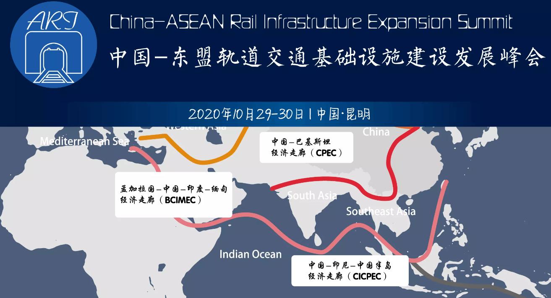 2020中国-东盟轨道交通基础设施建设发展峰会