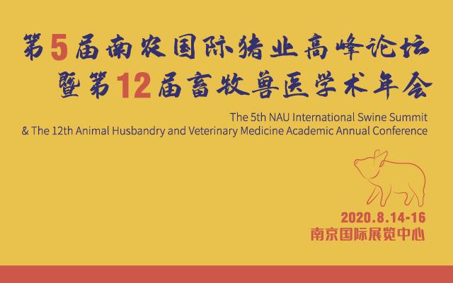 第5届南农国际猪业高峰论坛暨第12届畜牧兽医学术年会
