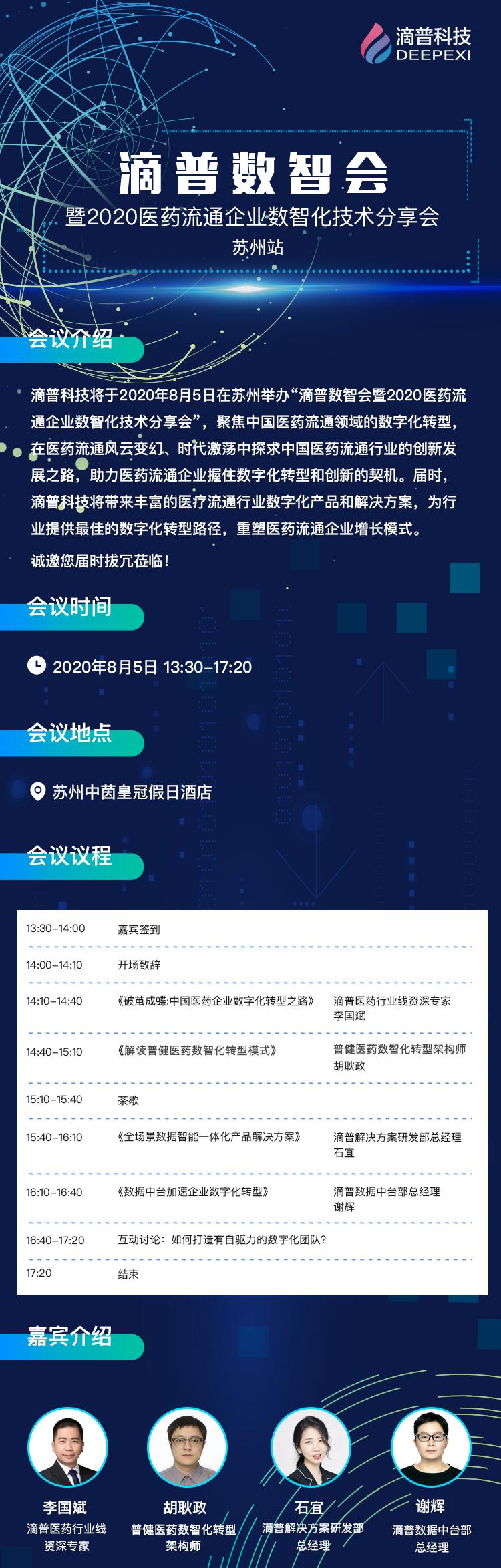 2020医药流通企业数智化技术研讨会