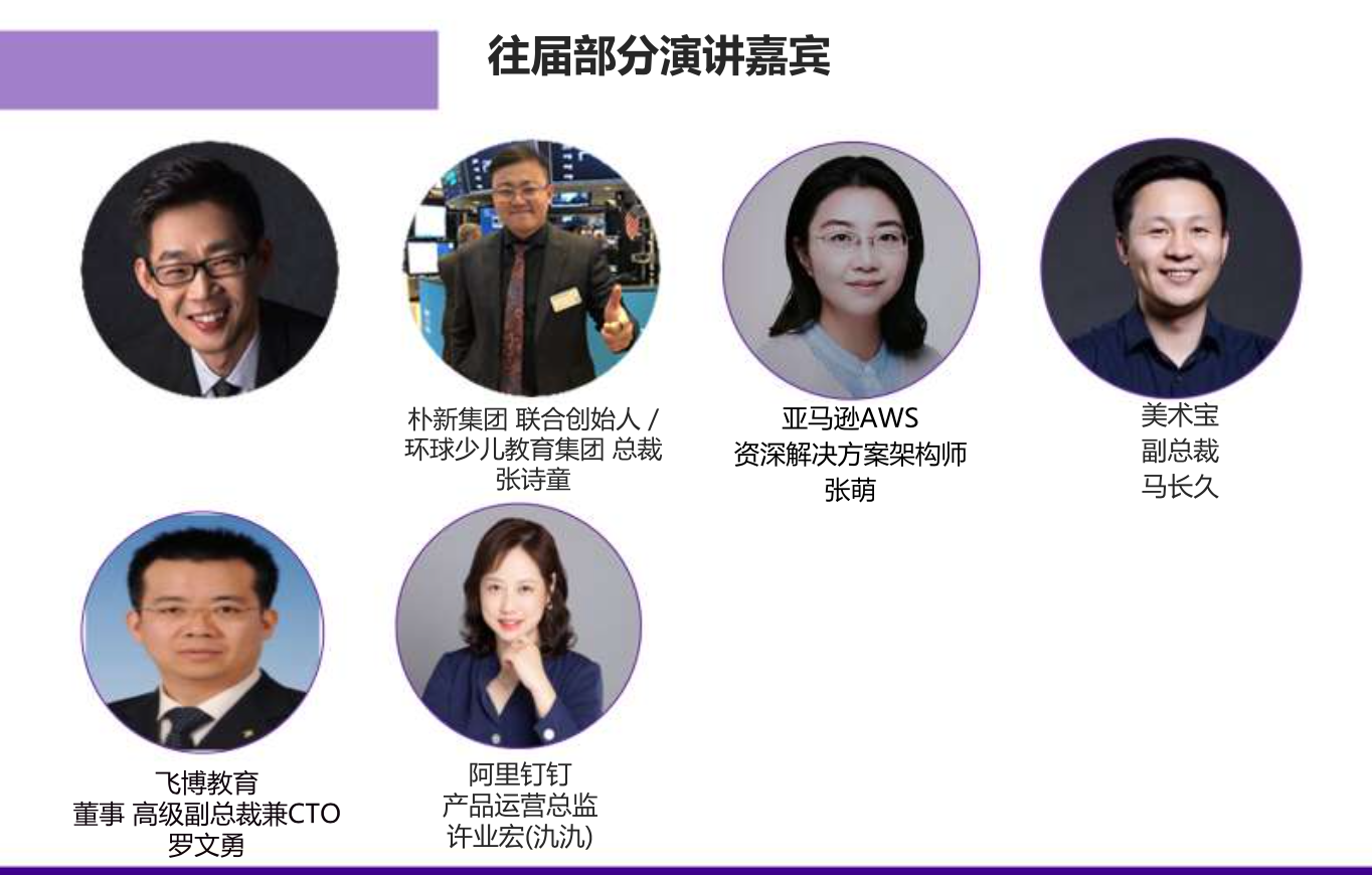 AI在线教育大会2020.09.17北京