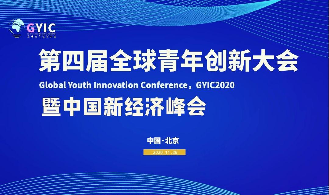 全球青年创新大会(2020)暨中国新经济峰会