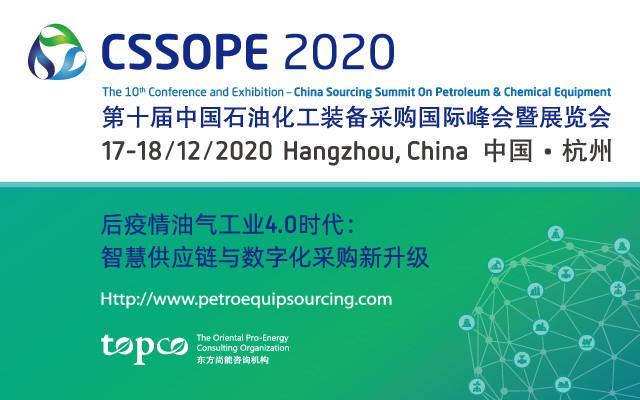2020第十届中国石油化工装备采购国际峰会暨展览会(杭州)