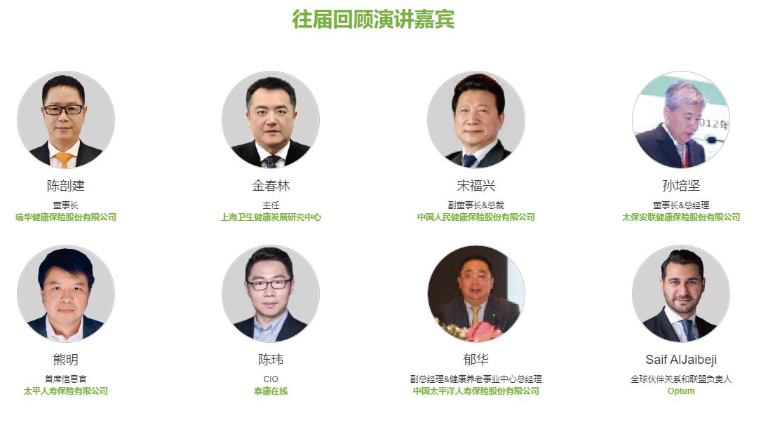 2020第五届中国健康保险业创新国际峰会暨颁奖典礼